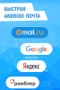 Почта Mail.Ru (Android)